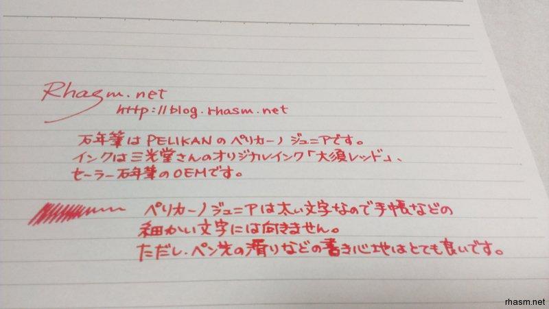ペリカン Pelikano Junior/三光堂 大須レッド