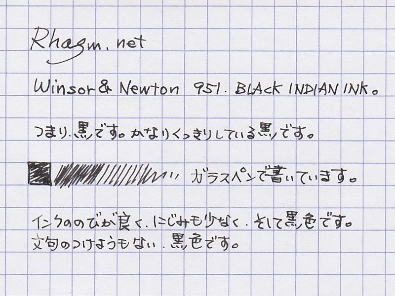 ウィンザー&ニュートン ブラックインディアンインク