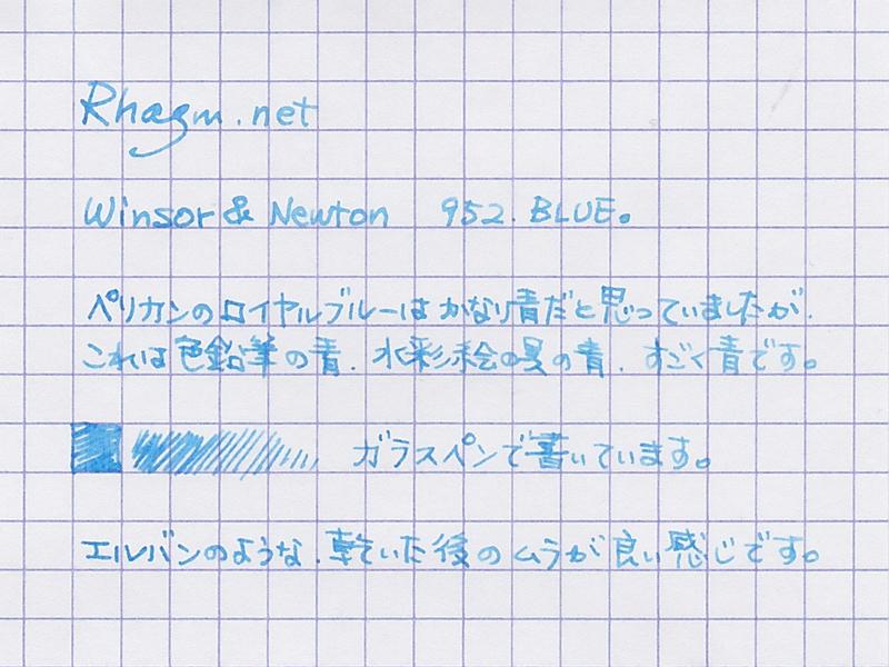 ウィンザー&ニュートン ブルー