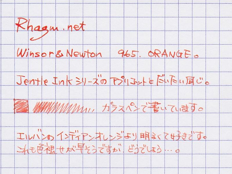 ウィンザー&ニュートン オレンジ