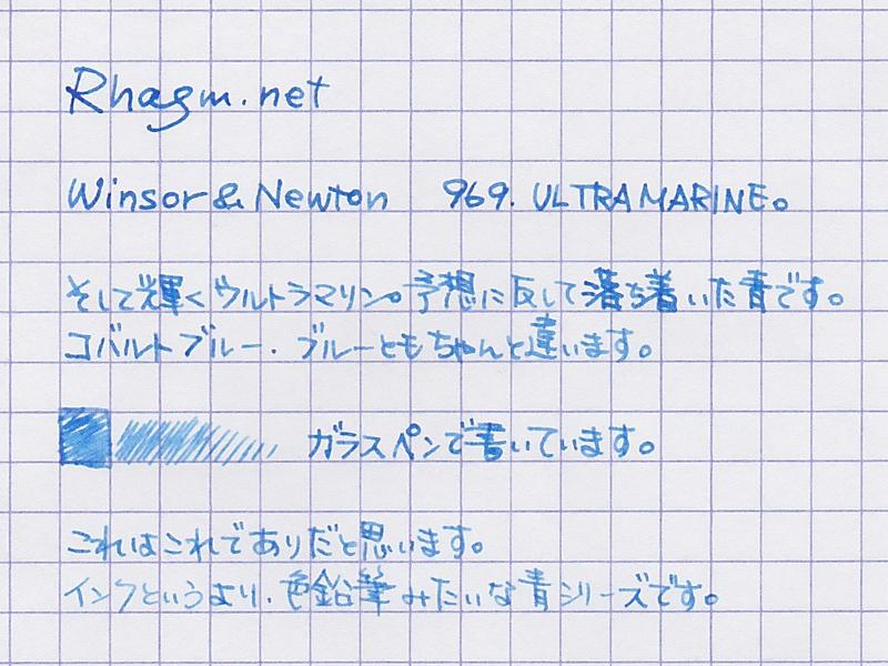 ウィンザー&ニュートン ウルトラマリン