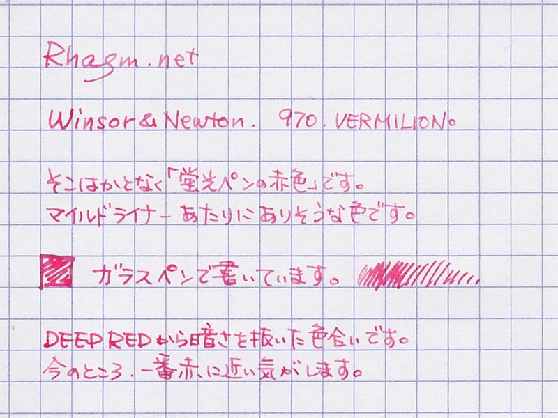 ウィンザー&ニュートン バーミリオン