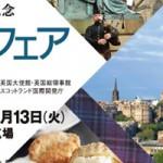 阪急百貨店 英国フェア2012
