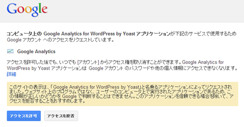 Wordpressプラグイン Google Analytics for WordPress