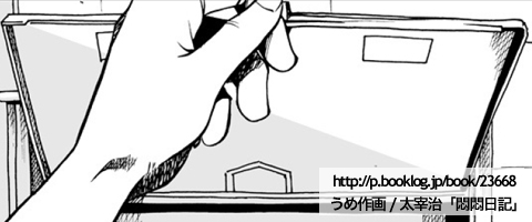 漫画:うめ/太宰治「悶悶日記」より