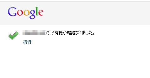 Google Apps ドメイン所有権確認