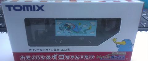 2012年版 イコちゃん×たつ TOMIX製オリジナルデザイン貨車