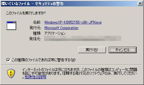 実行ファイル起動時の警告