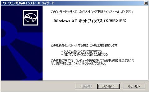 リモートデスクトップ(RDP)Ver.6.1 インストール画面1