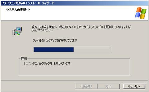 リモートデスクトップ(RDP)Ver.6.1 インストール画面3