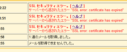 Gmail SSL error