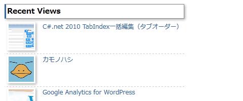 WP-PostViewsでアイキャッチをサムネイル表示