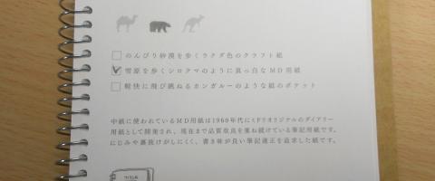 北国シロクマ スパイラルリングノート