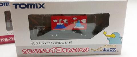 トミカNゲージ用コンテナ車両「カモノハシのイコちゃんxへび」