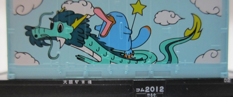 トミカNゲージコンテナ「カモノハシのイコちゃんxたつ」2012