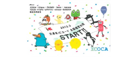 2013年3月23日 鉄道系ICカード全国相互利用開始記念 JR西日本カードICOCA