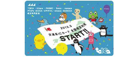 2013年3月23日 鉄道系ICカード全国相互利用開始記念カード発売 JR東海(TOICA)