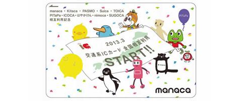 2013年3月23日 鉄道系ICカード全国相互利用開始記念カード発売 名古屋鉄道(manaca)