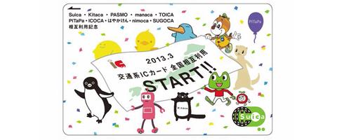2013年3月23日 鉄道系ICカード全国相互利用開始記念カード発売 JR東日本(suica)
