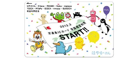 2013年3月23日 鉄道系ICカード全国相互利用開始記念カード発売 福岡市交通局(はやかけん)