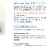 Windows Live アドミンセンター
