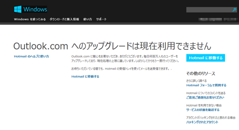 HotmailからOutlookへ移行