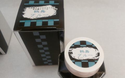 三光堂オリジナルインク「鶴舞ブルー」