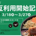 日本レストランエンタプライズ「交通系ICカード全国相互利用開始記念駅弁大会」のお知らせ