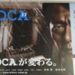 相棒 ICOCA コラボポスター