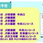イコちゃんの行商 2013年3月23日~京都駅など