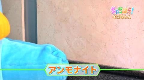 関西テレビ「きゃらパラ!」イコちゃん回 大阪城の秘密2