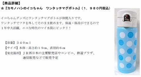 2013年4月 イコちゃんグッズ新商品 ワンタッチマグボトル
