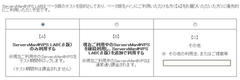 ServersMan@VPS LAB 申し込みフォーム2