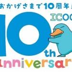 ICOCA10周年