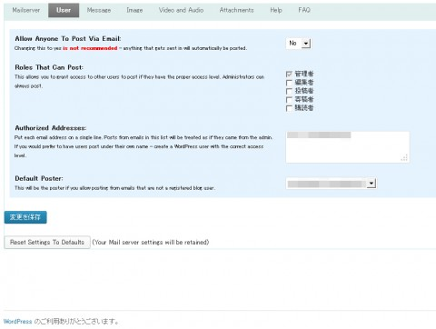 PostieをGmailで使うための設定