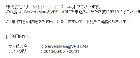 ServersMan@VPS LAB