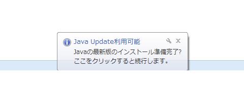 Javaの自動アップデートを停止する方法