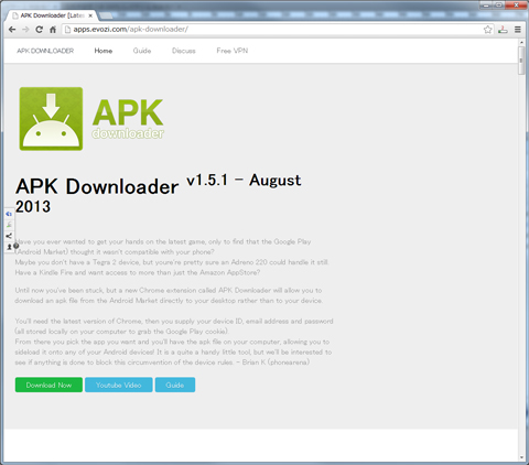 APK Downloaderサイト