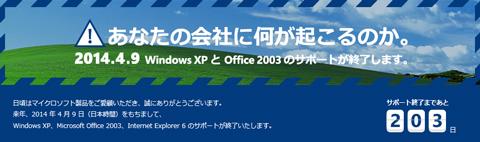 WinXP/Office2003/IE6のサポート終了@2014.04.09