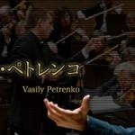 東芝グランドコンサート2014 オスロフィルハーモニーオーケストラ