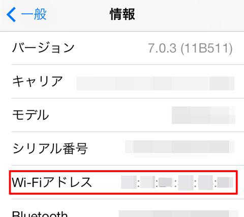 iPhoneのMACアドレス