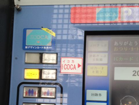 ICOCAカード新デザイン