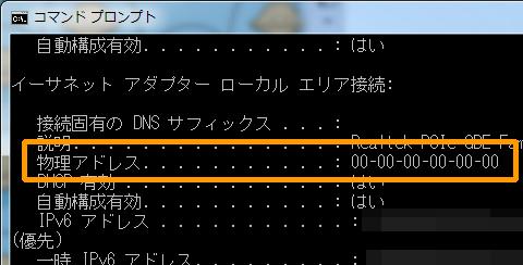 Windows7 MACアドレス