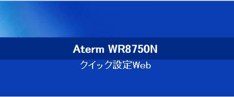 Aterm WR8750Nでお名前.comのDDNSを設定する。