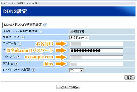 Aterm WR8750N DDNSクライアント設定方法