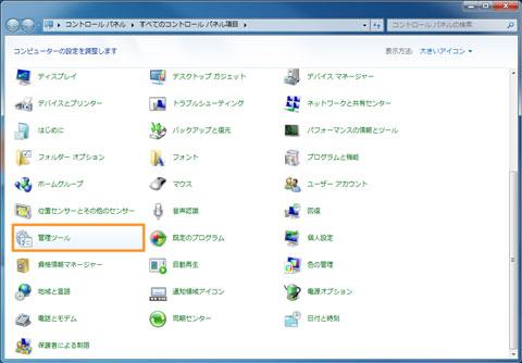 Windows7で管理者コントロールが必要な時に画面が暗転してダイアログが出るのを防ぐ方法