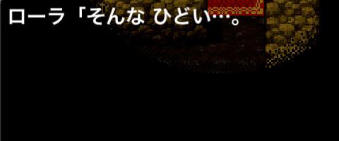 ドラゴンクエストI スマホ版 ローラ姫