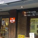 名古屋覚王山 えいこく屋