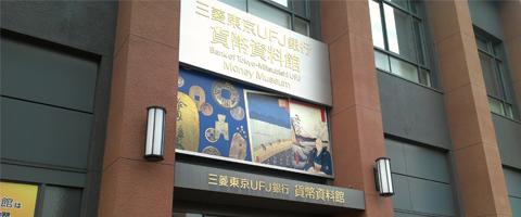 三菱東京UFJ銀行貨幣資料館