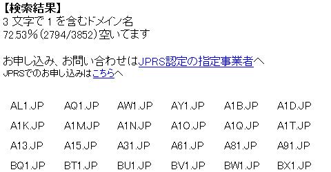 JPショートドメイン検索